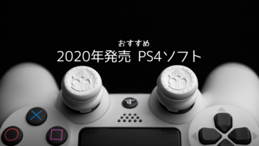 【PS4】2020年発売予定・期待の新作から大作までおすすめゲームソフト