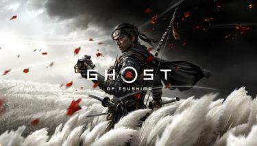 ゴーストオブツシマ(Ghost of Tsushima)攻略