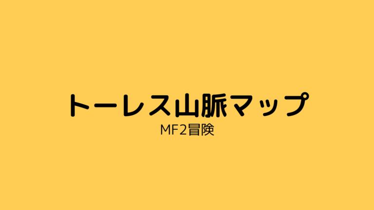 マップ 探検 モンスター ファーム