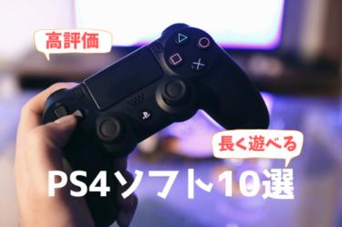 【連休に】2021年も遊べるおすすめPS4ゲーム10選