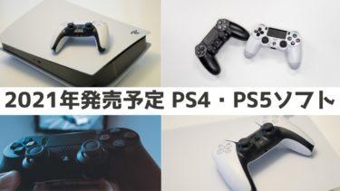 【2021年】PS4・PS5で発売予定の新作・大作おすすめゲームソフト