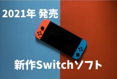 Switch(スイッチ)で2021年発売予定のおすすめソフト一覧